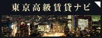 東京高級賃貸特集