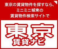 東京賃貸ナビ