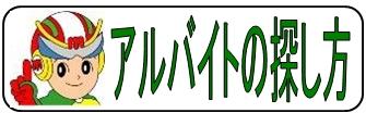 arubaitonosagasikata-icon.jpg
