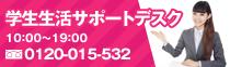 banner_student_03_senmon.jpg