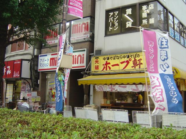「ホープ軒」と「ミニミニ大塚店」