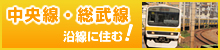 h_banner_chuosobu.jpg