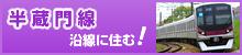 h_banner_hanzomon.jpg