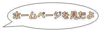homepagewomitayo-icon-otsuka.jpg