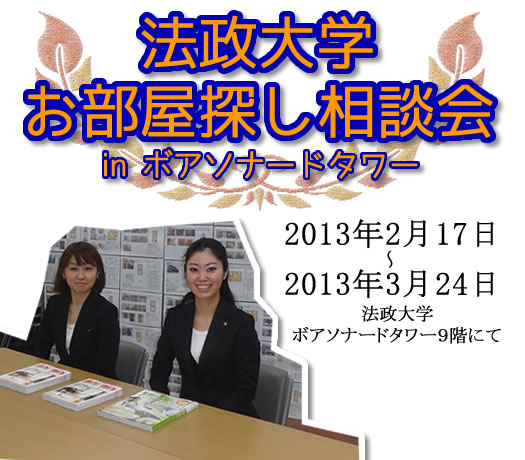 houseidaigakusoudankai2013.jpg