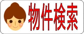 大塚駅物件検索アイコン