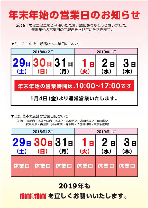nenmatsunenshi2016-2017-1 (1)