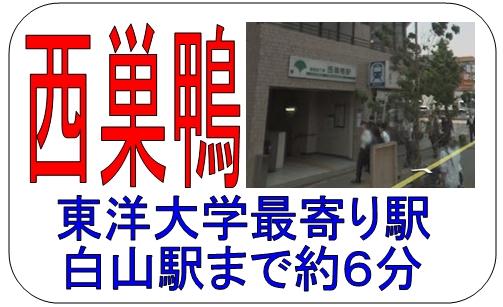 nishisugamo-eki-otsuka.jpg
