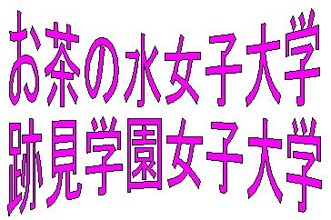 ochanoizu-atomi-icon-otsuka.jpg