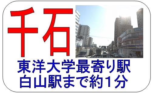 sengokueki-icon-otsuka.jpg