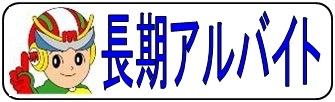 tyokiarubaito-icon.jpg