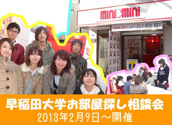 wasedasoudakai20130209.jpg